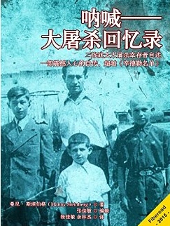 Outcry-manny-steinberg-chinese